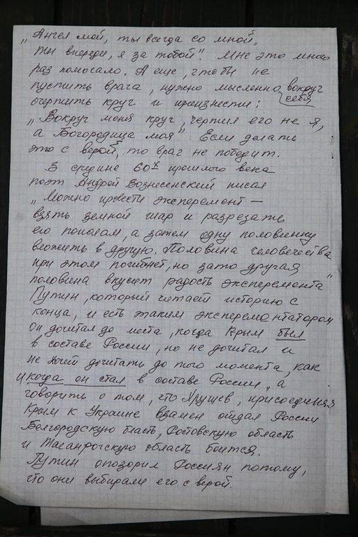 Порнофильм письмо солдату в армию