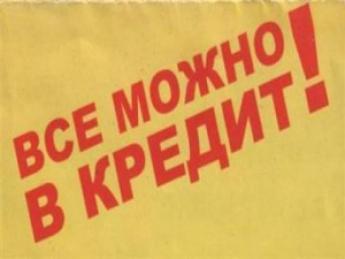 Кредит от государства украина