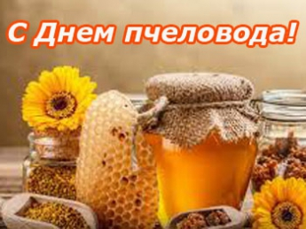 Поздравления с праздником пчеловода 37