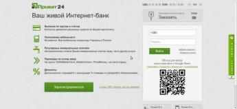 В интернете появился клон Приват24