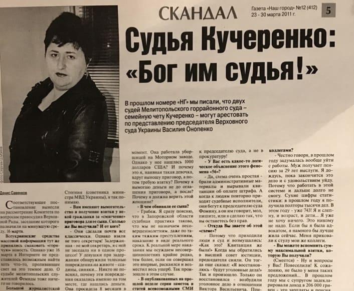 фото украшает газета скандалы фото стоп-кадры