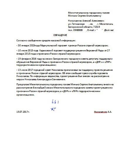 В Мелитополе от чиновников требуют признания России страной- агрессором (видео)