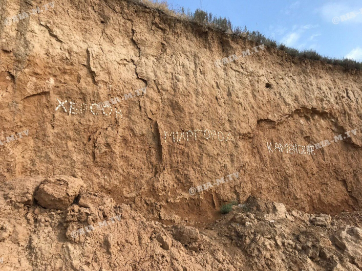 Азовское море уничтожает берег: в Кирилловке отдыхающие сделали стену памяти (Фото). Новости Днепра