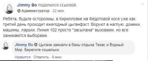 Кирилловка изнемогает от воров: отдыхающие в большой опасности. Новости Днепра