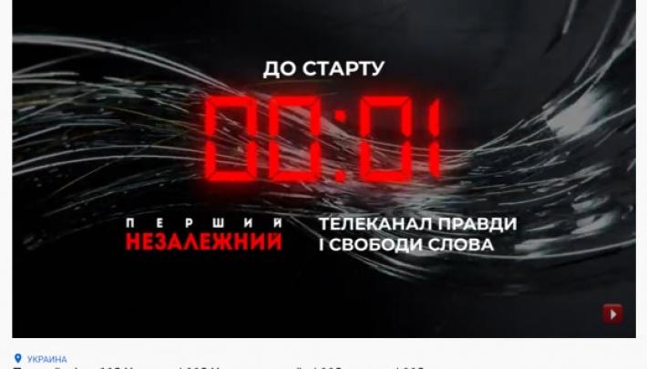 Новый канал команды Медведчука начал работу и был отключен через час после запуска