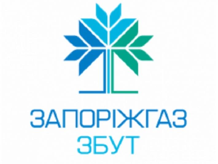 Клиенты ООО «Запорожгаз Сбыт» переходят на новый тариф, чтобы платить зимой до 40% меньше